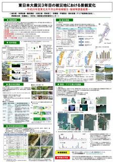 図1_JALEポスター.jpg