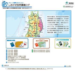 図2_しおかぜ自然環境ログ.jpg