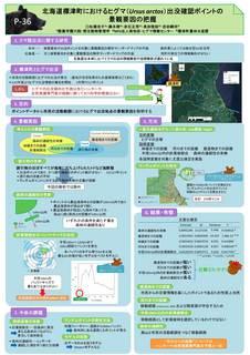 景観生態学会_ポスター.jpg